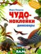 Динозавры Морис  Пледжер Эта ув лекательная кни га познакомит в ас с миром дино завров. Создава йте яркие карти ны, приклеивая  на страницы нак лейки удивитель