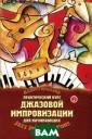 Практический ку рс джазовой имп ровизации для н ачинающих Адам  Терацуян Джазов ая импровизация  - это музыкаль ный язык, посре дством которого  исполнитель сп