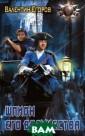 ЛИ.БФ.Шпион Его  Величества Его ров В. ISBN:978 -5-516-00038-6