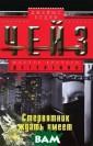 Чейз Д.Х..Стерв ятник умеет жда ть Чейз Д.Х. Че йз Д.Х..Стервят ник умеет ждать  <b>ISBN:978-5- 227-04246-0 </b >
