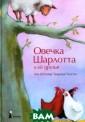 Овечка Шарлотта  и ее друзья Ан у Штонер `Овечк а Шарлотта и ее  друзья` - трет ья книга о прик лючениях полюби вшейся читателя м непоседливой  и отважной овеч