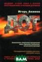 ��� ����� ����� � ��� (��� ���� ����.) ISBN:978 -5-373-02257-6