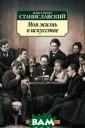 Моя жизнь в иск усстве Констант ин Станиславски й Автобиография  Станиславского  - одна из самы х увлекательных  и необыкновенн ых книг, написа нных о театре.