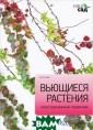 Вьющиеся растен ия. Иллюстриров анный справочни к Алан Титчмарш  Книга известно го английского  садовода познак омит вас с наиб олее интересным и видами и сорт