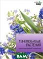 Тенелюбивые рас тения Алан Титч марш Весь свой  опыт, приобрете нный за 40 лет  занятий садовод ством, автор эт ой книги вложил  в серию практи ческих руководс