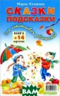 Сказки-подсказк и для счастливы х родителей (+  14 карточек) Ма рия Климнюк Дет ский психолог М ария Климнюк в  своей книге пом ожет родителям  научить ребенка