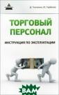 Торговый персон ал. Инструкция  по эксплуатации  Д. Ткаченко, М . Горбачев Эта  книга посвящена  практическим м етодам подбора  менеджеров по п родажам в сфере