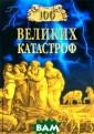 100 великих кат астроф Ионина Н .А. 100 великих  катастроф ISBN :978-5-4444-098 2-4