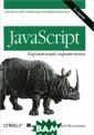 JavaScript. Кар манный справочн ик Дэвид Флэнаг ан JavaScript -  популярнейший  язык программир ования, который  уже более 15 л ет применяется  для написания с