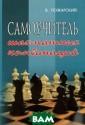 ����������� ��� ������ �������� �� ��������� �. �. �����������  ��������� ����� ����� ISBN:978- 5-222-20650-8