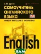 English: самоуч итель английско го языка дп Дуг ин С.П. English : самоучитель а нглийского язык а дп ISBN:978-5 -222-20644-7