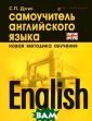 English: самоуч итель английско го языка дп Дуг ин С.П. English : самоучитель а нглийского язык а дп <b>ISBN:97 8-5-222-20644-7  </b>
