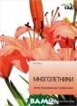 Многолетники Ал ан Титчмарш Эта  книга известно го английского  садовода познак омит вас с деко ративными прием ами, используем ыми при выращив ании многолетни