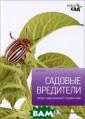 Садовые вредите ли Алан Титчмар ш В этой книге  известного англ ийского садовод а вы найдете св едения о наибол ее распростране нных вредителях  декоративных и