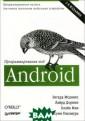 Программировани е под Android З игард Медникс,  Лайрд Дорнин, Б лэйк Мик, Масум и Накамура В эт ой книге подроб но рассказано о  последних нара ботках в област