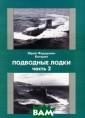 Подводные Лодки . Часть 2 Ю. Ф.  Каторин Истори я развития одно го из основных  классов боевых  кораблей соврем енных военно-мо рских флотов. П одробно прослеж