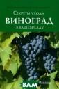 Виноград в ваше м саду М. Н. Ма линовская, Е. А . Калашникова В  последнее врем я садоводы сред ней полосы все  больше тяготеют  к новым, южным  культурам, сре