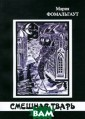 Смешная тварь М ария Фомальгаут  Вашему внимани ю предлагается  сборник рассказ ов Марии Фомаль гаут `Смешная т варь`.  ISBN:97 8-5-9973-2203-8