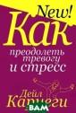 Как преодолеть  тревогу и стрес с Карнеги Д. Ка к преодолеть тр евогу и стресс  ISBN:978-985-15 -1827-8