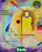 Кандинский Хайо  Дюхтинг Творче ство Кандинског о, его достижен ия в поисках но вых возможносте й выражения в ж ивописи, и - ши ре - нового пон имания искусств