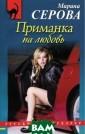Приманка на люб овь Серова М.С.  На такое Женя  Охотникова, как  говорится, `не  подписывалась` ! Она - професс иональный телох ранитель и долж на оберегать жи