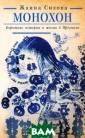 Монохон. Коротк ие истории о жи зни в Иркутске  Жанна Сизова Кн ига Жанны Сизов ой `Монохон. Ко роткие истории  о жизни в Иркут ске` переносит  нас в духовную