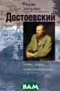 Достоевский: яз ык, вера, повес твование Уильям с Р. Достоевски й: язык, вера,  повествование I SBN:978-5-8243- 1556-1