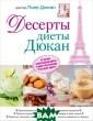 Десерты диеты Д юкан Пьер Дюкан  Все диеты запр ещают сладкое,  а доктор Пьер Д юкан написал це лую книгу о дес ертах.