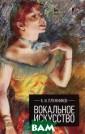 Вокальное искус ство К. И. Плуж ников В книге,  посвященной кла ссическому пени ю, рассматриваю тся различные а спекты вокально го искусства: и стория возникно