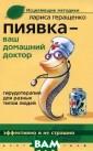 Пиявка - ваш до машний доктор.  Гирудотерапия д ля разных типов  людей Лариса Г еращенко В этой  книге рассказы вается об униве рсальных правил ах постановки п