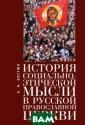 История социаль но-этической мы сли в Русской п равославной цер кви К. Н. Костю к <b>ISBN:978-5 -91419-666-7 </ b>