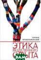 Этика разделенн ого опыта Герма н Преображенски й Эта книга в у чебной форме се минаров и лекци й отвечает на в опрос: как этик а может быть не  только нормати