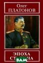 Эпоха Сталина О лег Платонов Ст алин - один из  величайших деят елей мировой ис тории - смело м ожет быть поста влен в один ряд  с Александром  Македонским, Ка
