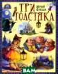 Три толстяка. О леша Ю. Олеша Ю . Три толстяка.  Олеша Ю. ISBN: 978-5-378-09513 -1
