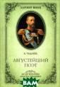 Августейший поэ т А. Чадаева Ве ликому князю Ко нстантину Конст антиновичу, мож но сказать, пов езло. Он не дож ил до эпохи пор угания историче ского прошлого