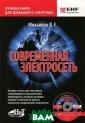 Современная эле ктросеть (+ CD- ROM) В. Е. Миха йлов Впервые кн ига по домашней  электросети сн абжается видеок урсом на DVD. В  нем есть потре бность у соврем