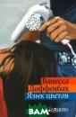 Язык цветов Диф фенбах В. Язык  цветов ISBN:978 -5-386-05592-9
