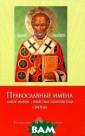 Православные им ена. Выбор имен и. Небесные пок ровители. Святц ы Анна Печерска я Имя издавна с читается неотде лимой частью ка ждого человека.  За простым наб