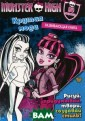 Monster High. �