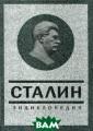 Сталин. Энцикло педия В. В. Сух одеев 640 стр.Н аверное, не при шло еще время в о всей полноте  дать оценку лич ности Сталина.  Но чем больше о тдаляется от на