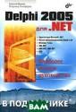 Delphi 2005 ���  .NET � ������� ��� ������ �.�. , ��������� �.� . 896 ���. ISBN :5-94157-701-X