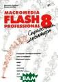 Macromedia Flas h Professional  8. ���������� � �������� ������ � �������, ���� � ������� 544 � ��.� ����������  ���� ��������� ��� ����������  �������� �� ���