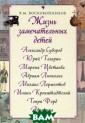Жизнь замечател ьных детей В. М . Воскобойников  Уникальное соб рание биографий  самых знаменит ых людей планет ы. Валерий Воск обойников расск азывает о детст