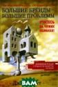 Большие бренды  — большие пробл емы ISBN 978-5- 459-01544-7 Дже к Траут Утвержд ение `Маленькие  дети - маленьк ие проблемы, бо льшие дети - бо льшие проблемы`