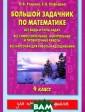 Большой задачни к по математике . 4 класс О. В.  Узорова, Е. А.  Нефёдова Пособ ие включает осн овные и дополни тельные материа лы, полностью о хватывающие обя