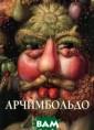 Джузеппе Арчимб ольдо Юрий Аста хов Творчество  итальянского жи вописца Джузепп е Арчимбольдо,  которого считаю т предшественни ком сюрреализма , поражает вооб