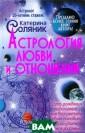 Астрология любв и и отношений К атерина Соляник  Браки заключаю тся на небесах  - узнайте, покр овительствуют л и звезды вашей  паре. Путем нес ложных астролог