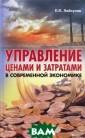 Управление цена ми и затратами  в современной э кономике П. П.  Лабзунов Книга  посвящена актуа льным проблемам  управления цен ами и затратами  в современной