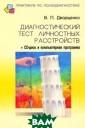 Диагностический  тест личностны х расстройств ( + CD-ROM) В. П.  Дворщенко Прил агаемый к издан ию диск (CD-ROM ) упакован в сп ециальный целло фановый конверт