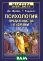 Психология пред ательства и изм ены Дж. Фрейд,  П. Биррелл В ос нове этой книги  лежит наблюден ие, что предате льство очень ра спространено в  человеческом ми